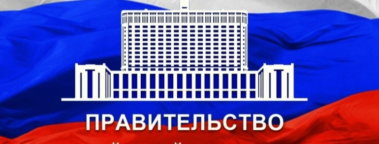 Постановление Правительства РФ от 27 декабря 2014 г. N 1590